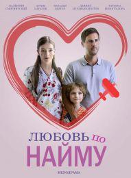 """Фильм """"Любовь по найму"""" (2019)"""