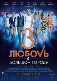 """Фильм """"Любовь в большом городе 3"""" (2013)"""
