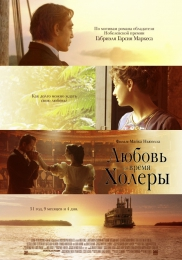 """Фильм """"Любовь во время холеры"""" (2007)"""