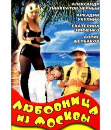"""Фильм """"Любовница из Москвы"""" (2001)"""