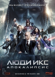 "Фильм ""Люди Икс. Апокалипсис"" (2016)"