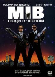 """Фильм """"Люди в черном"""" (1997)"""