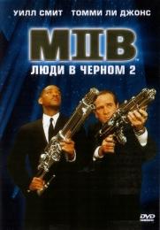 """Фильм """"Люди в черном 2"""" (2002)"""