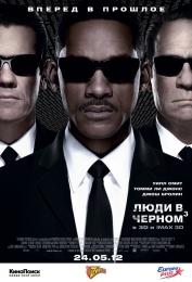 """Фильм """"Люди в черном 3"""" (2012)"""