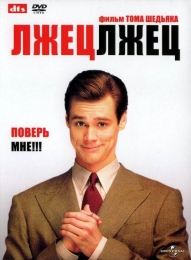 "Фильм ""Лжец, лжец"" (1997)"