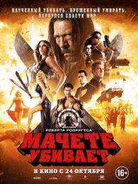 """Фильм """"Мачете убивает"""" (2013)"""