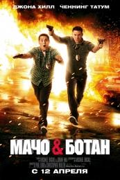 """Фильм """"Мачо и ботан"""" (2012)"""