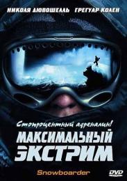 """Фильм """"Максимальный экстрим"""" (2003)"""
