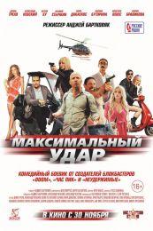 """Фильм """"Максимальный удар"""" (2017)"""