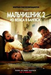 """Фильм """"Мальчишник 2: Из Вегаса в Бангкок"""" (2011)"""