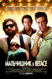 """Фильм """"Мальчишник в Вегасе"""" (2009)"""