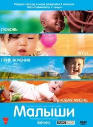 """Фильм """"Малыши"""" (2010)"""