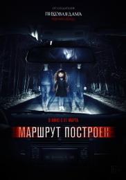 "Фильм ""Маршрут построен"" (2016)"