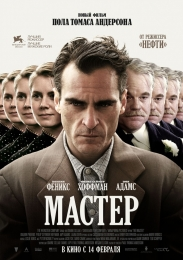 "Фильм ""Мастер"" (2012)"