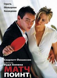 """Фильм """"Матч Поинт"""" (2005)"""
