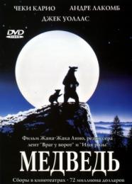 """Фильм """"Медведь"""" (1988)"""