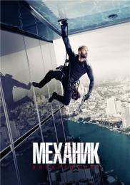 """Фильм """"Механик: Воскрешение"""" (2016)"""