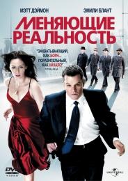 """Фильм """"Меняющие реальность"""" (2011)"""