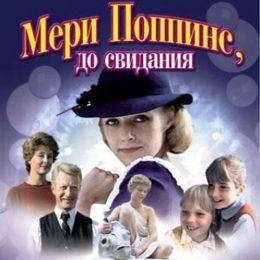"""Фильм """"Мэри Поппинс, до свидания!"""" (1984)"""