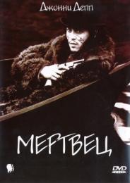 """Фильм """"Мертвец"""" (1995)"""