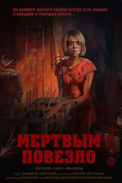 """Фильм """"Мертвым повезло"""" (2016)"""