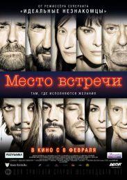 "Фильм ""Место встречи"" (2017)"