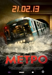 "Фильм ""Метро"" (2012)"