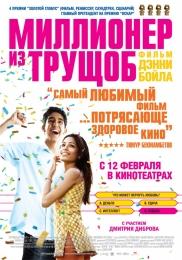 """Фильм """"Миллионер из трущоб"""" (2008)"""
