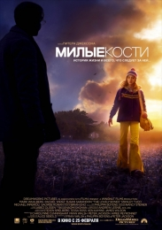 """Фильм """"Милые кости"""" (2009)"""
