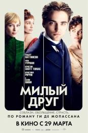 """Фильм """"Милый друг"""" (2010)"""