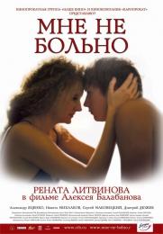 """Фильм """"Мне не больно"""" (2006)"""