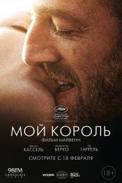"""Фильм """"Мой король"""" (2015)"""