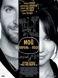 """Фильм """"Мой парень – псих"""" (2012)"""