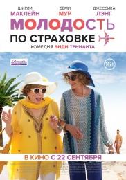 """Фильм """"Молодость по страховке"""" (2016)"""