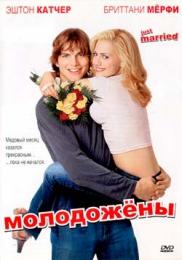 """Фильм """"Молодожены"""" (2003)"""