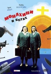 """Фильм """"Монахини в бегах"""" (1990)"""