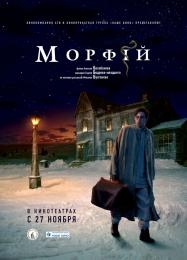 """Фильм """"Морфий"""" (2008)"""