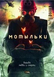 "Мини-сериал ""Мотыльки"""