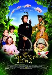 """Фильм """"Моя ужасная няня 2"""" (2010)"""