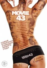 Фильм Муви 43 (2013)