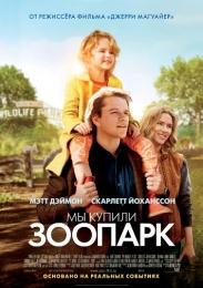 """Фильм """"Мы купили зоопарк"""" (2011)"""