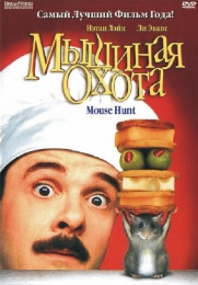 """Фильм """"Мышиная охота"""" (1997)"""
