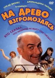 """Фильм «На древо взгромоздясь"""" (1971)"""