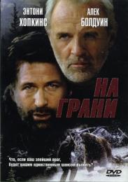 "Фильм ""На грани"" (1997)"