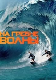 """Фильм """"На гребне волны"""" (2015)"""