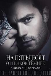 """Фильм """"На пятьдесят оттенков темнее"""" (2017)"""