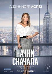 "Фильм ""Начни сначала"" (2018)"
