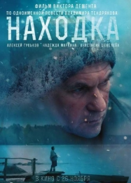 "Фильм ""Находка"" (2015)"