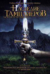 """Фильм """"Наследие тамплиеров"""" (2004)"""