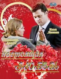 """Фильм """"Настоящая любовь"""" (2012)"""